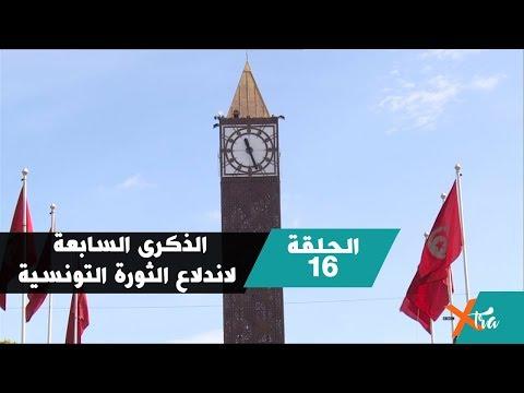 الذكرى السابعة لاندلاع الثورة التونسية  - الحلقة 16 - الجزء 3- بي بي سي إكسترا  - نشر قبل 2 ساعة