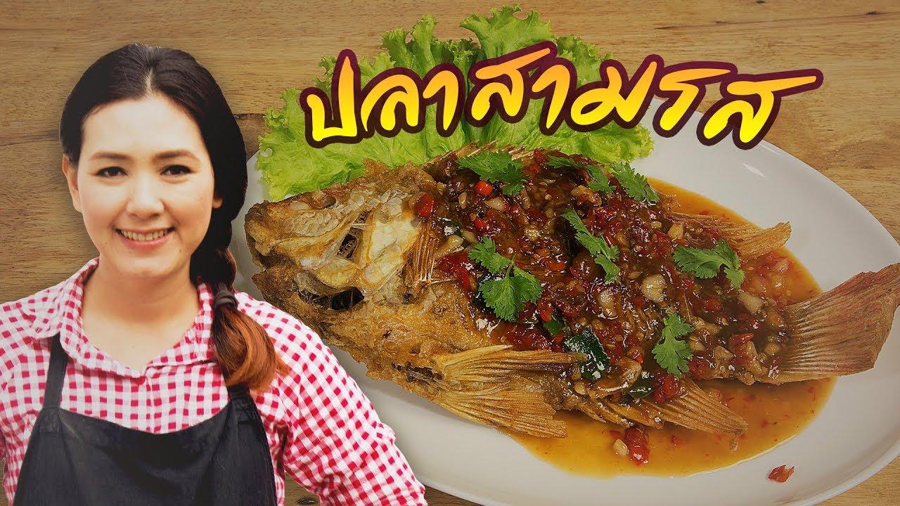 ปลาทอดสามรส หรือ ปลาราดพริก เมนูร้านอาหาร สอนทำอาหาร ทำอาหารง่ายๆ | ครัวพิศพิไล