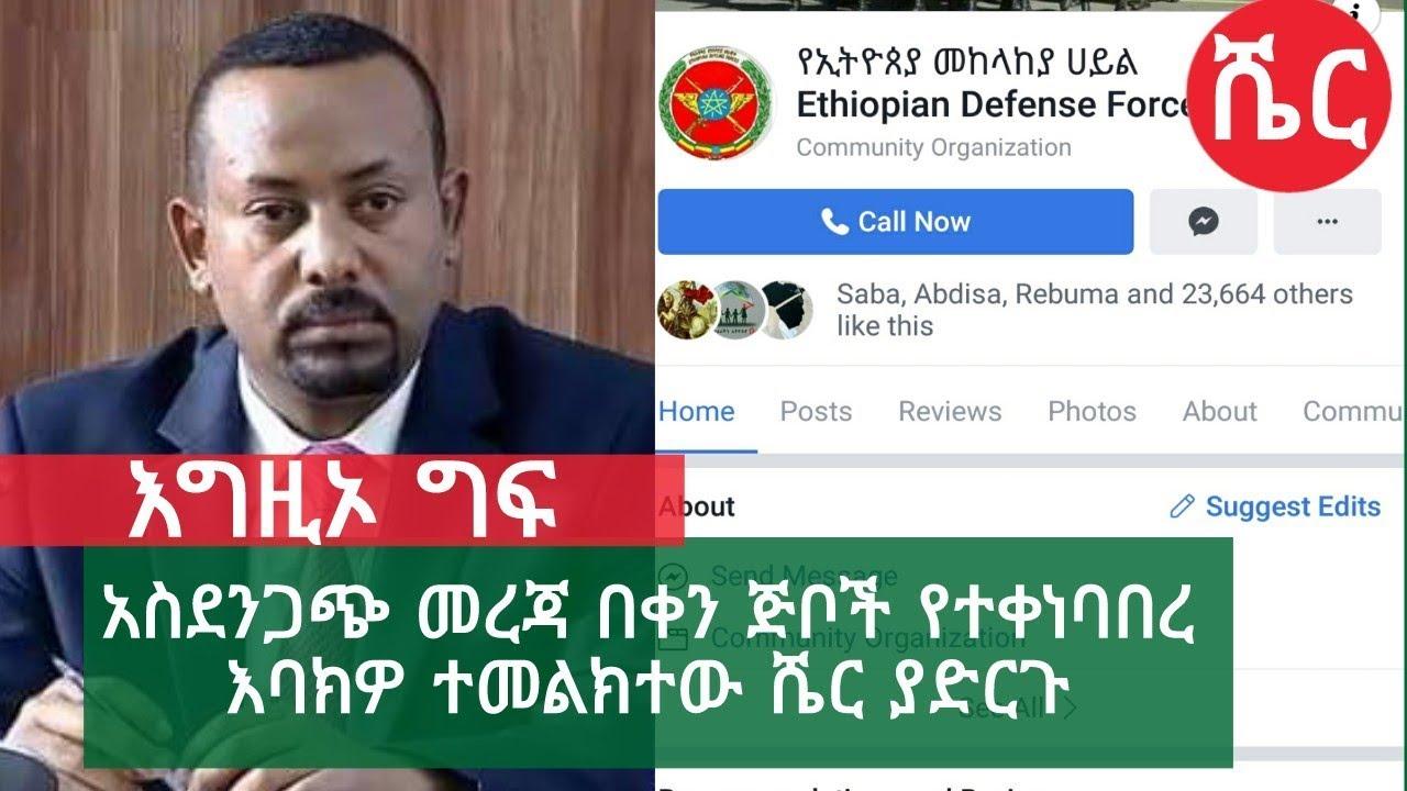 Current Politics Of Ethiopia