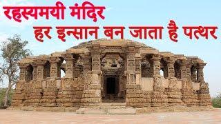 रहस्यमयी मंदिर | रात में रुकने पर इन्सान बन जाता है पत्थर | Seriously Strange