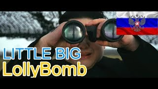 Download 🔥Реакция на🎙: LITTLE BIG - LollyBomb Mp3 and Videos