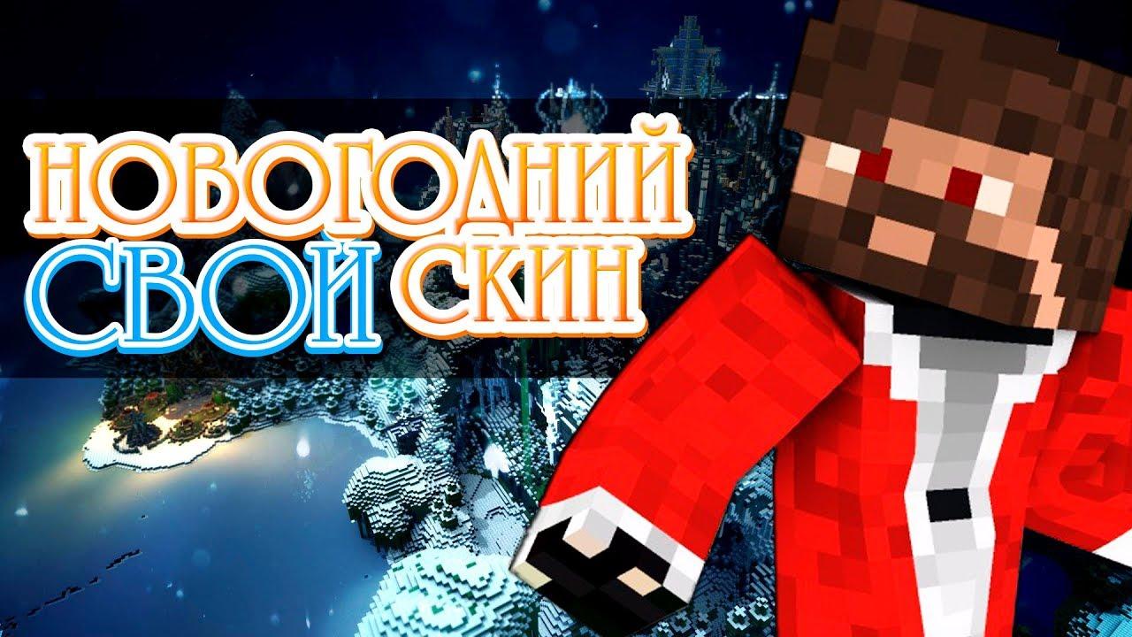 скачать скин vyacheslavoo minecraft pe #7