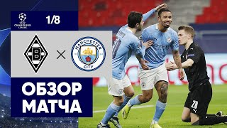 24 02 2021 Боруссия Менхенгладбах Манчестер Сити 0 2 Обзор матча 1 8 финала Лиги Чемпионов
