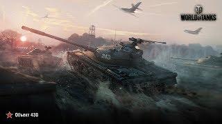 World of Tanks:Ремоделинг Объект 430 в ОБТ Т-64А!!!!