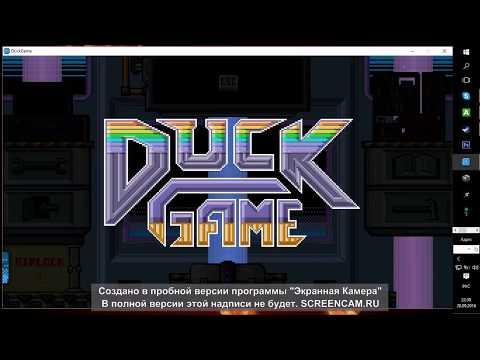 как скачать Duck Game