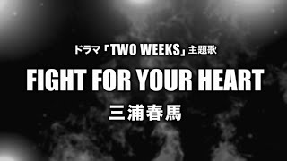 Cover images 三浦春馬 - Fight for your heart (Cover by 藤末樹/歌:HARAKEN)【フル/字幕/歌詞付】