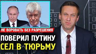 ПОВЕРИЛ ПУТИНУ? СЕЛ! Путин объявил Офшорам Амнистию. Алексей Навальный 2019