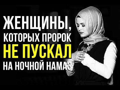 Женщины, которых Пророк НЕ ПУСТИЛ на намаз