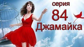 Джамайка 84 серия