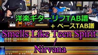 『Smells Like Teen Spirit / Nirvana』のギターリフTAB譜動画です。 今...