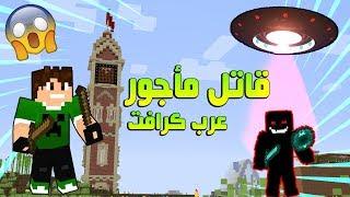 عرب كرافت #10 القاتل الماجور في السيرفر !!