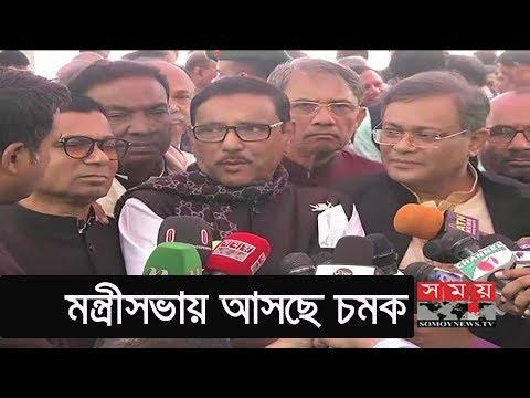 এবারের মন্ত্রীসভায় থাকছে চমক | Awami League