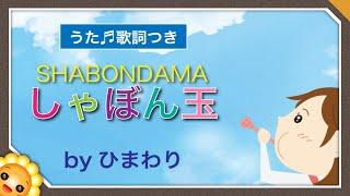 シャボン玉 byひまわり(?しゃぼんだまとんだ)歌詞付き 童謡 Bubbles 
