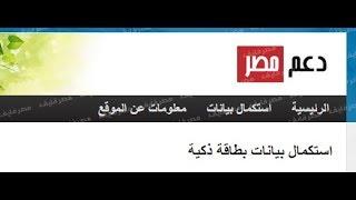 بيانات بطاقات التموين - موقع دعم مصر لتحديث البطاقات التموينية