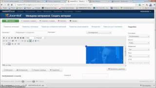 видео Использование CMS Joomla для создания сайта