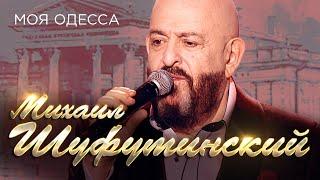 Михаил Шуфутинский  - Моя Одесса (Юбилейный концерт «Артист», 2018)