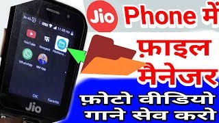 Jiophone Me file manager me Video, Photo, MP3, Songs Kiase Dekhe | File Manager In JioPHOne