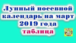 Лунный посевной календарь на март 2019 года таблица