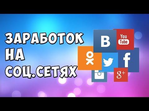 ТОП 3 Вида бизнеса в социальных сетях. Вконтакте, Инстаграмм,Одноклассники.