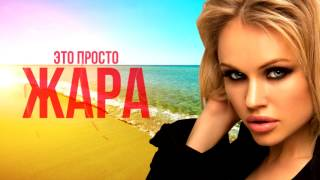 Индира - Жара (Lyric Video)