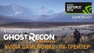 Tom Clancy's Ghost Recon Wildlands ПК-Трейлер: Nvidia GameWorks (4k, 60FPS)