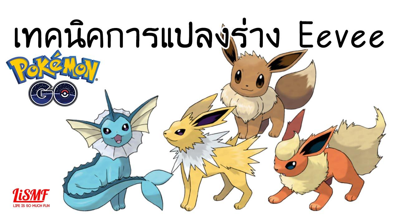 วิธีเปลี่ยนร่าง Eevee ให้เป็นธาตุที่ต้องการ Pokemon GO โดย ตูมตาม LiSMF