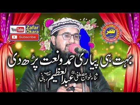 Amazing & Beautifull Naat E Rasool Saw | Hafiz Abdul Azeem Rabbani | 2019 | Zafar Okara