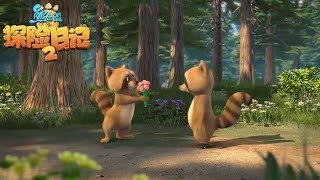 熊出没 | 探险日记2 | EP5 | 我的好朋友| Boonie Bears: The Adventurers