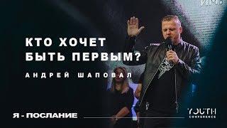 Кто хочет быть первым? - Андрей Шаповал
