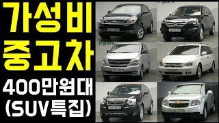 400만원대 구매가능한 가성비 중고차 (SUV특집)