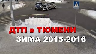 Подборка ДТП с регистраторов в Тюмени . Зима 2015-2016.