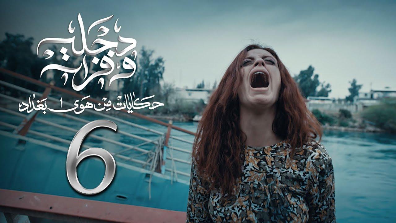 مسلسل دجلة وفرات - حكايات من هوى بغداد - الحلقة 6