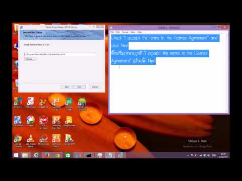 How to install SketchUp Make 2014