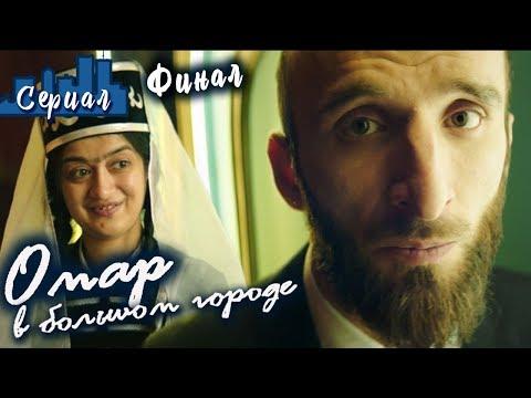 ОМАР В БОЛЬШОМ ГОРОДЕ. 11 серия. Финал // Сериал