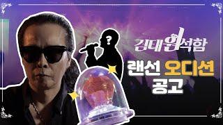 ※필독※부활의 김태원이 ♥원석♥을 찾습니다[마감] [김…