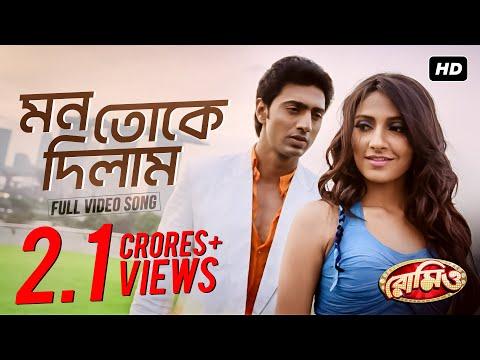 Mon Toke Dilam | Romeo | Dev | Subhasree | Jeet Gannguli |  SVF | 2011