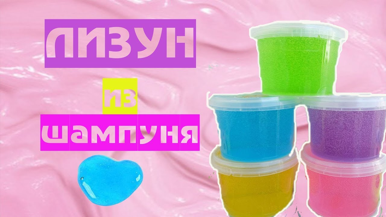 How to make Lizun (Handgam) without sodium tetraborate, glue and starch
