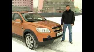 Тест-драйв Chevrolet Captiva 2008