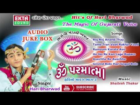 Govind Bolo Hari Gopal Bolo - Hari Bharwad | Nonstop | Super Hit Gujarati Bhajan | Hari No Marag 3