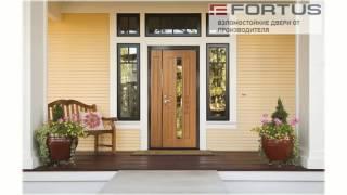 элитные входные двери(Двери Fortus (Фортус). Входные взломостойкие двери для квартир и загородных домов, премиум класса. Заходи..., 2016-06-01T09:01:19.000Z)