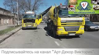 Beton. Перевантаження бетону. Поломка бетоновоза. Сьогодні в Одесі. Комфорт ЛВ. Будова. Міксер. Будівництво.