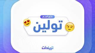 ما معنى اسم تولين وأصله وما حكم تسميته في الدين الإسلامي تريندات