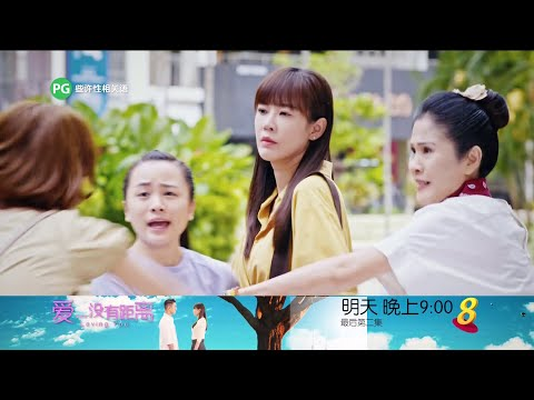 Loving You 《爱。。。没有距离》 Episode 19 Trailer from YouTube · Duration:  18 seconds