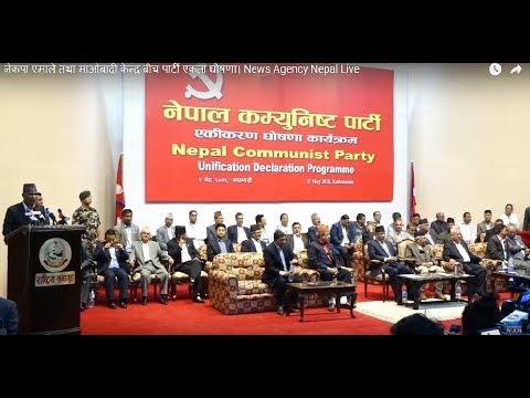 नेकपा एमाले तथा माओबादी केन्द्र बीच पार्टी एकता घोषणा।    News Agency Nepal Live