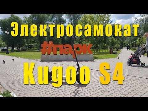 Электросамокат Kugoo S4. Магазин электросамокатов в Москве