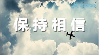 《恩上加恩》 第二十集  保持相信
