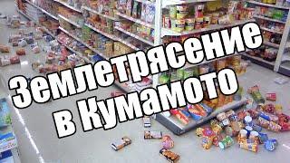 Сильное Землетрясение в Японии. Кумамото 7 Баллов