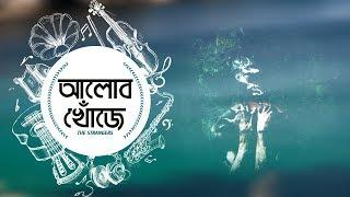 aalor-khonje-the-strangers-bengali-modern-songs-jukebox