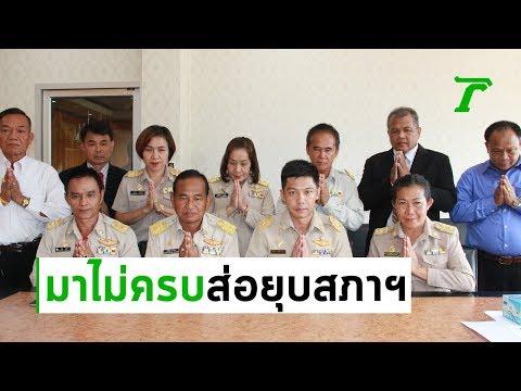 ส่อยุบสภา อบจ.สกลฯ เหตุเข้าไม่ครบองค์ประชุม ทำถกงบรายจ่ายล่าช้า | Thairath online