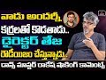 Tollywood Choreographer Rakesh Master Controversial Comments on Director Teja | Mirror TV